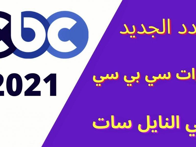 تردد قناة سي بي سي CBC الجديد على قمر النايل سات وعرب سات