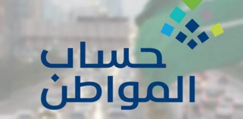 شروط التسجيل في برنامج حساب المواطن السعودي 1443 هـ