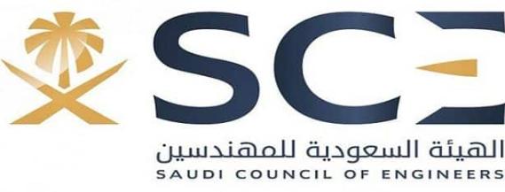 شروط الحصول على عضوية في الهيئة السعودية للمهندسين في المملكة العربية السعودية 1443هـ