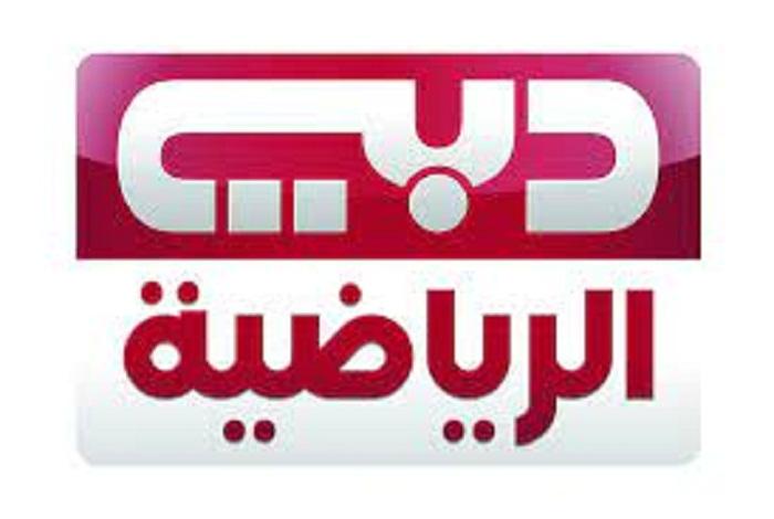 تردد قناة دبي الرياضية Dubai Sports الجديد على قمر النايل سات وعرب سات