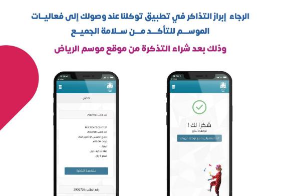 طريقة ربط تذاكر موسم الرياض 1443 هـ بتطبيق توكلنا