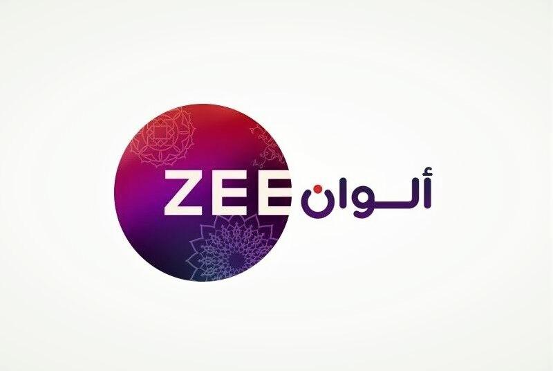 تردد قناة زي الوان zee alwan الجديد 2021 على النايل سات والعرب سات