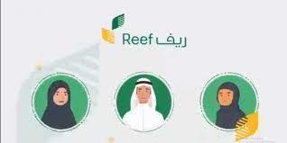 طريقة حساب دعم ريف الأسر المنتجة في السعودية 1443 هجري