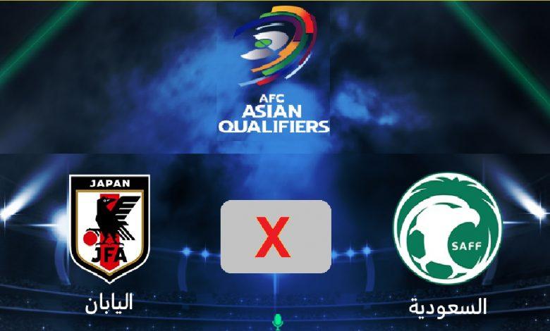 القنوات الناقلة لمباراة السعودية واليابان في تصفيات أسيا لكأس العالم قطر 2022