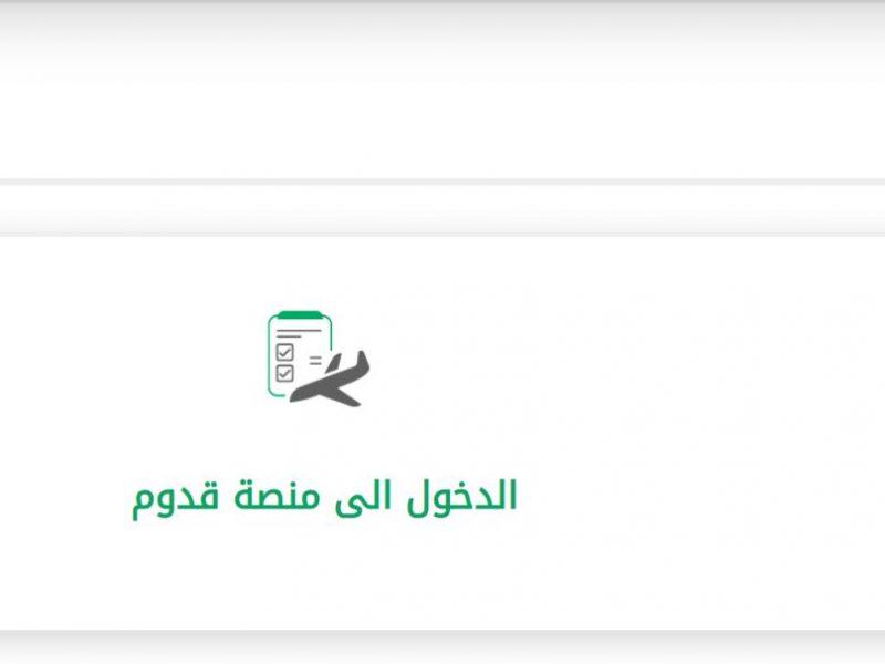 خطوات التسجيل في منصة قدوم للمسافرين عبر أبشر في السعودية 1443 هجري
