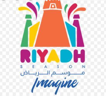 توقيت بدء فعاليات موسم الرياض الثاني في السعودية 2021