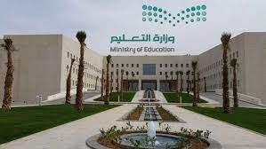 موعد اجازة الأسبوع المطولة الأولي لطلبة المدارس 2021