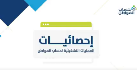 موعد صرف حساب المواطن السعودي لكافة المستفيدين 1443 هـ