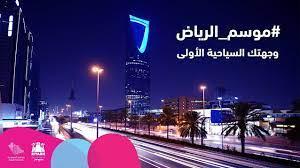 رابط وطريقة التقديم في وظائف موسم الرياض 2021