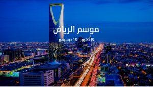 تركي آل الشيخ يعلن عن أبرز الفعاليات والمفاجئات لموسم الرياض الثاني 2021