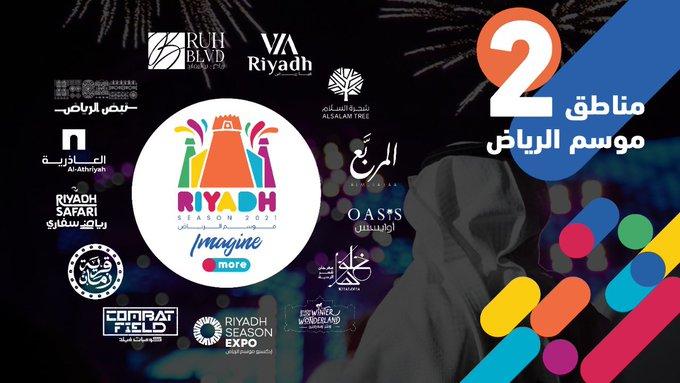 رسمياً تركي آل الشيخ يعلن عن تفاصيل موسم الرياض الثاني 2021