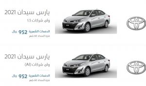 Autos Ratenzahlungsangebote für Abdul Latif Jameel Showroom 1443 AH