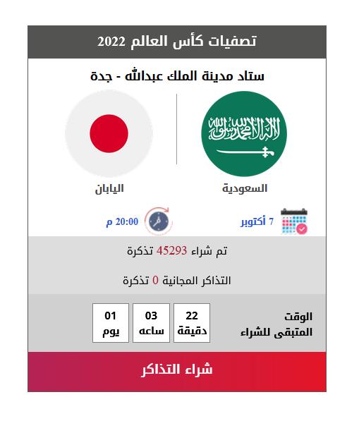 حجز تذاكر مباراة السعودية واليابان عن طريق منصة مكاني 2021