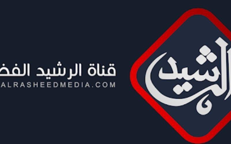 أضبط تردد قناة الرشيد العراقية ALRasheed-TV الجديد على نايل سات 2021