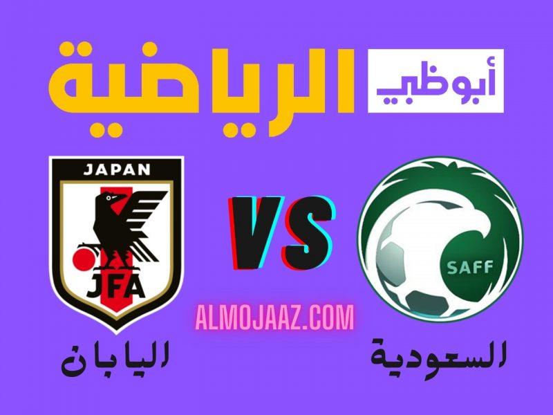 تردد قناة أبو ظبي آسيا 2 الرياضية الناقلة لمباراة السعودية واليابان 2021