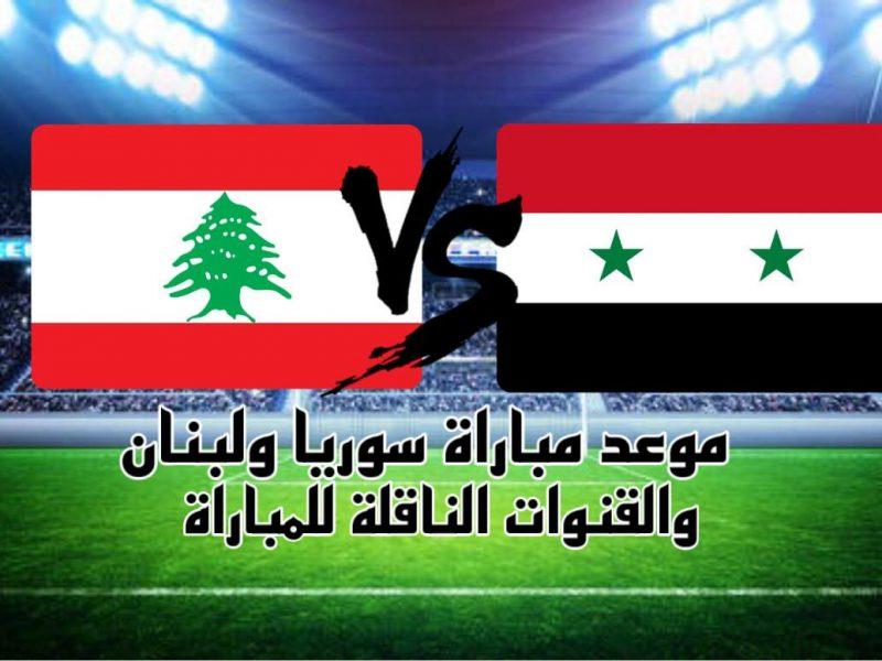 موعد وتردد القنوات الناقلة لمباراة سوريا ولبنان في التصفيات الاسيوية