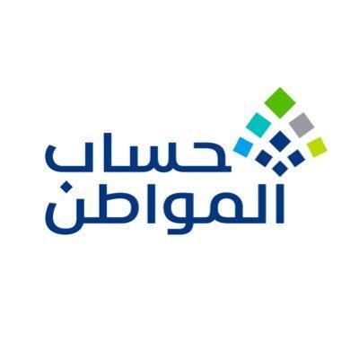 الموعد الرسمي لصرف حساب المواطن الدفعة 47 شهر اكتوبر