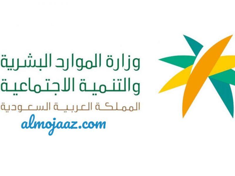 توقيت إيداع رواتب الضمان الاجتماعي للشهر الحالي في السعودية 1443