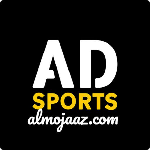 تردد شاشة قنوات أبو ظبي الرياضية AD Sports HD الجديد الفعال 2021